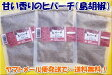 ヒバーチ20g入袋×3送料無料 【smtb-MS】※時間指定不可