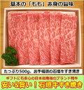 石垣牛・すき焼き用もも・500g冷凍便・送料無料 【smtb...