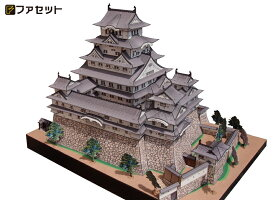 本格的な作りのペーパークラフト世界遺産国宝姫路城