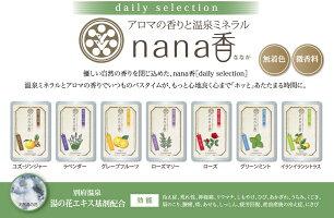 家で楽しめる本格的な入浴剤nana香