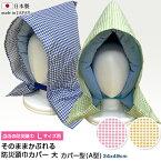 送料無料 国産 日本製 防災頭巾 カバー Lサイズ用そのままかぶれる 形状フィットタイプA型 ギンガム 34x49cm背もたれ かけられる 綿100%ゴム付き 防災頭巾用 汚れ防止日本製生地使用 国内提携工場生産品
