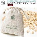 日本製 ひのきチップ 匂い袋 1...
