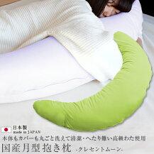 国産抱き枕本体月型クレセントムーン140cm洗濯できる綿入りだき枕日本製ロング大きい洗えるうつぶせ寝枕抱きまくら三日月弓型送料無料日本製生地使用日本国内生産