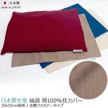 日本製生地紬調全開ファスナー35x50cm枕カバー日本製綿100%ファスナー式まくらカバー小さいサイズ枕用ピロケース国産無地シンプルオシャレまくらカバーピローケース誕生日プレゼントギフト対応可能
