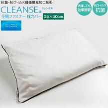 日本製抗菌抗ウィルス枕カバー35x50cmクレンゼ(R)綿100%全開ファスナーまくらカバー小さいサイズ枕用ピロケース国産無地シンプル白ファスナー式ピローケースCLEANSE(R)Etak(R)使用