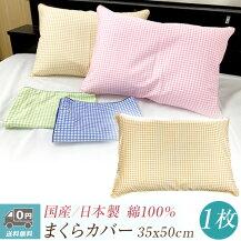 送料無料日本製綿100%35x50サイズ枕カバーギンガムチェック小さめ小さい枕用ファスナー式ピロケース丈夫な生地まくらカバー国産子供枕シンプルデザイン日本製生地国内提携工場で縫製