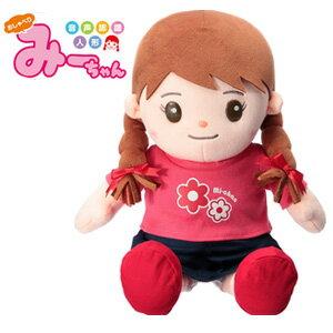【即出荷】【送料無料・代引料無料】 【音声認識人形 おしゃべりみーちゃん】 おしゃべり人形 しゃべる人形 おしゃべりぬいぐるみ