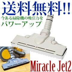 ミラクルジェット2(シルバー) | 【デモカウ】商品の …