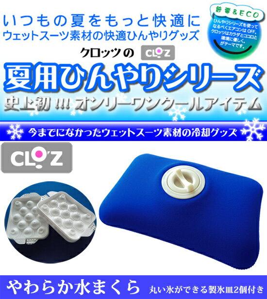 【クロッツ やわらか水まくら 丸い氷ができる製氷皿2個付き】 【正規品】 アイス枕 アイスピロー 冷え枕 氷まくら こおり枕