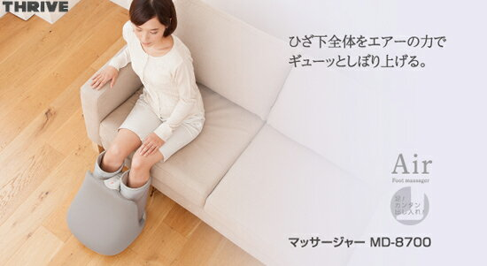 【即出荷】【スライヴ フットマッサージャー MD-8700】【送料無料・正規品】 ふくらはぎマッサージ機