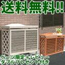 \ページ限定・カードケース付/ 【逆ルーバー室外機カバー YB-04-...