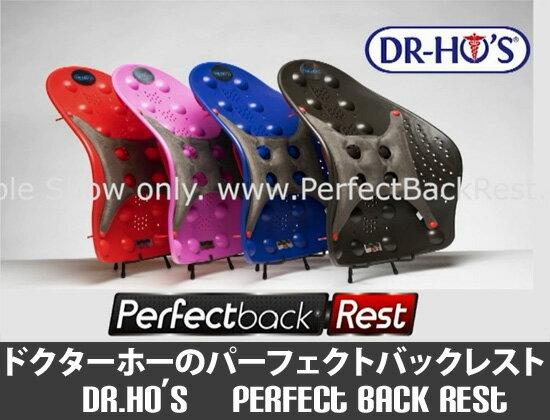 【ドクターホーのパーフェクトバックレスト】 【送料無料】 椅子用バックレスト 背筋伸ばし 背筋ストレッチ