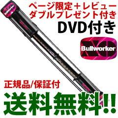 \レビュー記入で特典/ DVD付き Bullworker ブルワーカーXO ハードタイプ FB-2015 エクササ...