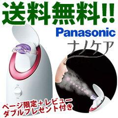 【即出荷】\ページ限定・カードケース付/ 【Panasonic パナソニック スチーマー ナノ…