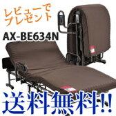 【ATEX アテックス 収納式電動リクライニングベッド Wファンクション AX-BE634N】 【送料無料】 電動式折りたたみ収納ベッド 電動式折りたたみベッド