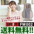 【即出荷】\ページ限定・カードケース付/ 【送料無料】【LIFE FIT ライフフィット シートマッサージ器 FM002】の通販 座椅子マッサージャー マッサージ座椅子 シートマッサージ機