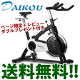\ページ限定・カードケース付/ DAIKOU ダイコウ スピンバイク DK-SP726 【送料無料】 自転車漕ぎ 自転車こぎ運動