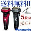 【送料無料】 Panasonic パナソニック ラムダッシュ 5枚刃 ES-LV5B 電気ヒゲ剃り 電気かみそり 電気剃刀