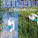 【即出荷】【送料無料】ムサシ 伸縮式ガーデントリマー P-2...