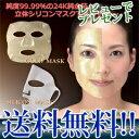 【送料無料】24Kエステゴールドフェイスセット 870384 [金箔マスクとシリコンマスクで金箔パッ