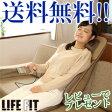 【即出荷】【送料無料】LIFEFIT ライフフィット シートマッサージャー FM003 [シートマッサージ機 シートマッサージ器 マッサージシート 富士メディック]