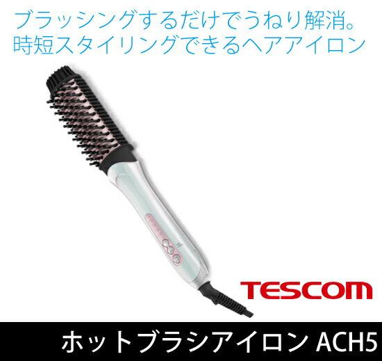 TESCOM(テスコム)『ホットブラシアイロン(ACH5)』