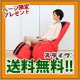\ページ限定・カードケース付/ スライヴ マッサージチェア くつろぎ指定席 Lighit CHD-3600 【送料無料・正規品・保証付】 寛ぎ指定席 マッサージ椅子 マッサージいす