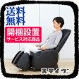 【送料無料】スライヴ マッサージチェア くつろぎ指定席 Lighit CHD-3600 開梱設置サービス付き [正規品・保証付]