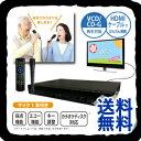 【即出荷】【送料無料】 カラオケ採点機能付き DVD/CDプ...