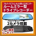 【即出荷】\ページ限定・カードケース付/ 【2カメラ搭載FHD薄型軽量ルームミラー型ドライブレコーダー CARM-TF-2C720P】【正規品・保証付・後払いもOK】