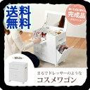 【送料無料】 コスメワゴン MUD-6649WH [コスメ収納ボックス...