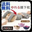【送料無料】 PROIDEA プロイデア 寝返り運動 腰楽ゆ...
