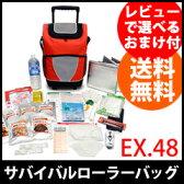 【送料無料】【EX.48 サバイバルローラーバッグ コンパック EX48SEMCPR2】 防災セット 防災グッズ 非常用持ち出し袋 非常用持ち出しセット 1人用〜2人用
