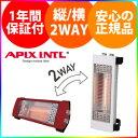 アピックス カーボンヒーター 【保証付】【アピックス 2WA...