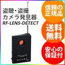 【送料無料・代引料無料】【超小型サイズ 盗聴・盗撮カメラ発見...
