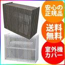 \ページ限定・カードケース付/ 木製室外機カバー 大型 天然木製 【送...