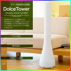 【即出荷】【Dolce Tower J113】 加湿器 加湿機 超音波加湿機 超音波加湿器 大容量 大型 スリム タワー型加湿器 超音波式加湿器 超音波式加湿機 ホワイト おしゃれ