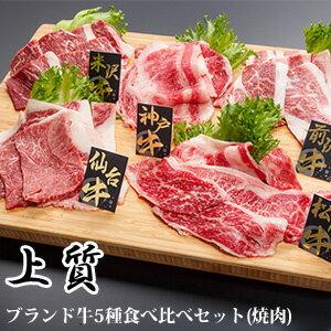 牛肉, セット・詰め合わせ  5 1kg 03798-2