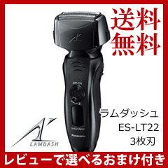 レビューを書いてプレゼント!ラムダッシュ 3枚刃,ES-LT22 電気シェーバー 電気カミソリ 電...