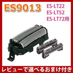 パナソニックラムダッシュ3枚刃替刃セットES9013