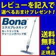【送料無料】【Bona エクスプレスモップ フロアクリーナーカートリッジ&クリーニングパッド付き 1001769】 スプレーモップ スピンモップ ハンディモップ 掃除用
