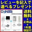 【送料無料・保証付】【ツインバード DoNaTa VC-J560WとVC-AF50Wのセット】 インターフォン ドアフォン ワイヤレスインターホン ワイヤレスドアホン 玄関カメラ 玄関モニター