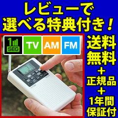 【送料無料・保証付】【クマザキエイム テレビ音声/AM/FMラジオ てれジオV TVR-219】 小型ラジオ ポケットラジオ ポータブルラジオ 携帯ラジオ ミニラジオ