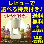 アイスクリームメーカー ブランシェ 【送料無料・レシピ付・保証付】【ソフトクリームメーカー ブランシェ WGSM892】 アイスクリームマシン ソフトクリームマシン