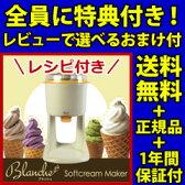 \ページ限定・カードケース付/ ソフトクリームメーカー ブランシェ WGSM892 【送料無料・レシピ付・保証付】[アイスクリームメーカー ソフトクリームマシン 自宅でソフトクリームが作れる機械]