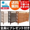 \ページ限定・カードケース付/ エアコン室外機カバー 木製 【送料無料...