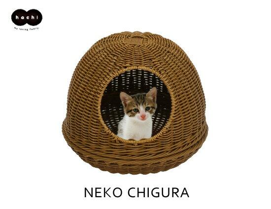 【即出荷】\ページ限定・カードケース付/ 猫ちぐら 【送料無料】【hachi 洗えるねこちぐら】 猫ハウス ペットハウス キャットハウス ケージ 猫用 ドーム型