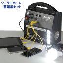 \ページ限定・カードケース付/ ソーラーホーム蓄電器セット ...
