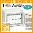 【即出荷】【送料無料】【タオルウォーマー18L TH-18】業務用 ホットタオル 蒸しタオル …
