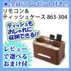 \ページ限定・カードケース付/ リモコン&ティッシュケース 863-304 [リモコンケース レトロ リモコンボックス おしゃれ ティッシュボックス リモコン収納 合皮 小物ラック もち運び]